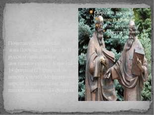 Почитаются как святые и на Востоке, и на Западе. В русскомправославии дни п