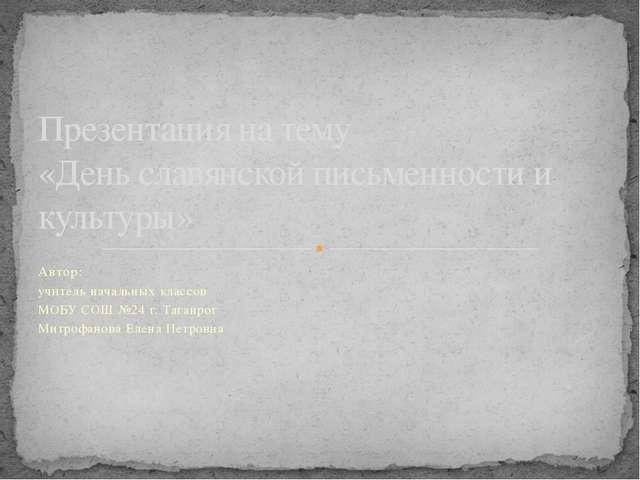Автор: учитель начальных классов МОБУ СОШ №24 г. Таганрог Митрофанова Елена П...