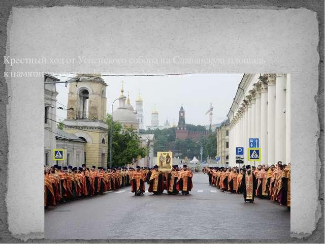 Крестный ход отУспенского собора наСлавянскую площадь кпамятнику святым Ки...