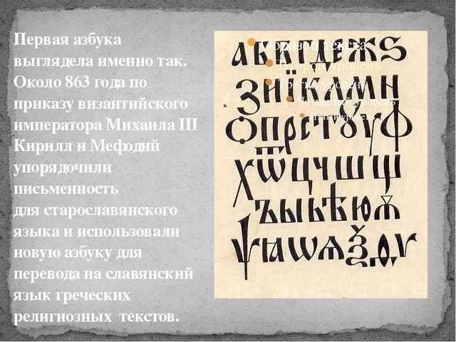 Первая азбука выглядела именно так. Около863 годапо приказу византийского и...