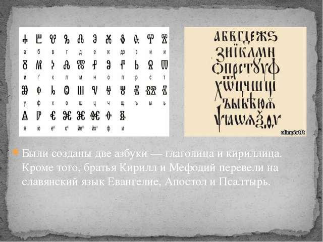 Были созданы две азбуки — глаголица и кириллица. Кроме того, братья Кирилл и...