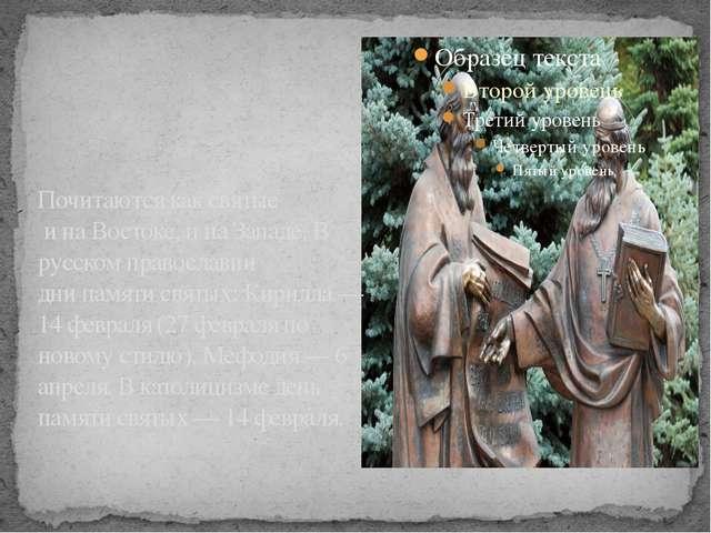 Почитаются как святые и на Востоке, и на Западе. В русскомправославии дни п...