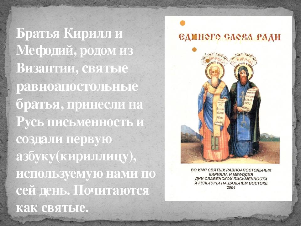 Братья Кирилл и Мефодий, родом из Византии, святые равноапостольные братья, п...