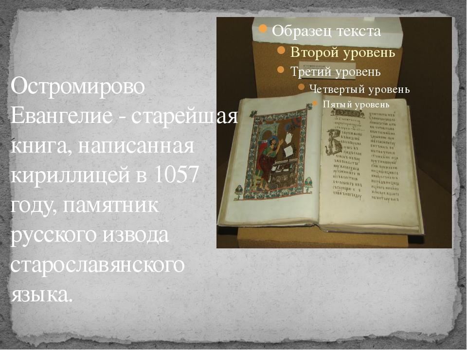 Остромирово Евангелие - старейшая книга, написанная кириллицей в 1057 году, п...