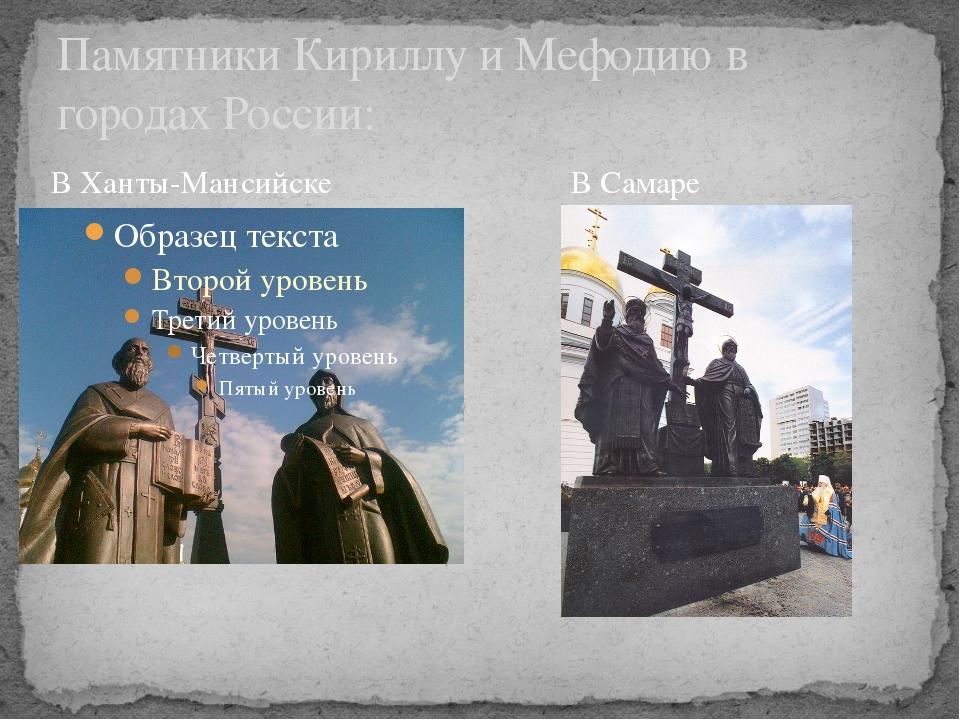 Памятники Кириллу и Мефодию в городах России: В Ханты-Мансийске В Самаре