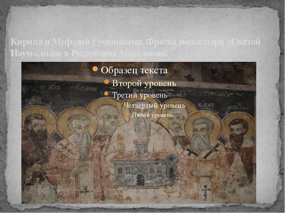 Кирилл и Мефодий с учениками. Фреска монастыря «Святой Наум», ныне в Республи...