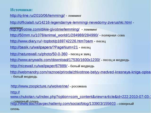 Источники: http://givotnie.com/dikie-givotnie/lemming/ - лемминг http://offic...