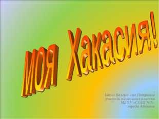 . Багно Валентина Петровна учитель начальных классов МБОУ «СОШ №7» города Аба