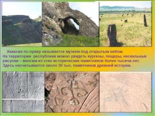Хакасия по праву называется музеем под открытым небом. На территории рес
