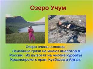 Озеро Учум Озеро очень соленое. Лечебные грязи не имеют аналогов в России. И