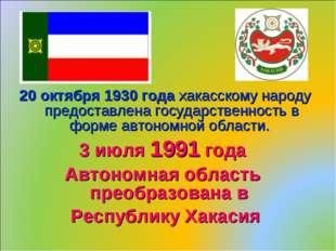 20 октября 1930 года хакасскому народу предоставлена государственность в форм