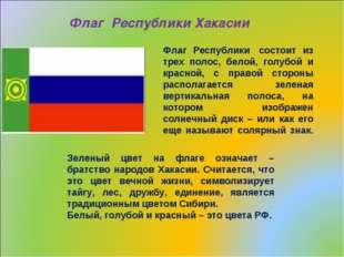 Флаг Республики состоит из трех полос, белой, голубой и красной, с правой ст