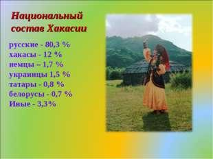 русские - 80,3 % хакасы - 12 % немцы – 1,7 % украинцы 1,5 % татары - 0,8 % б