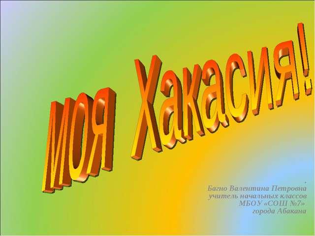 . Багно Валентина Петровна учитель начальных классов МБОУ «СОШ №7» города Аба...