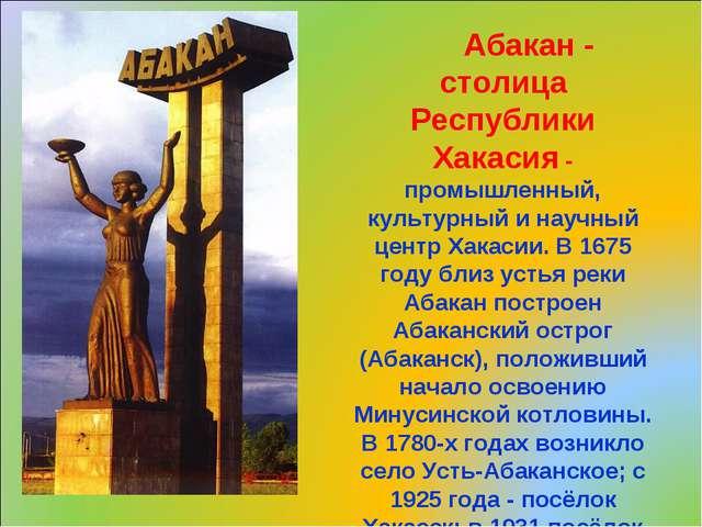 Абакан - столица Республики Хакасия - промышленный, культурный и научный цен...