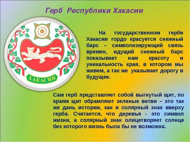 Герб Республики Хакасии   На государственном гербе Хакасии гордо красует...