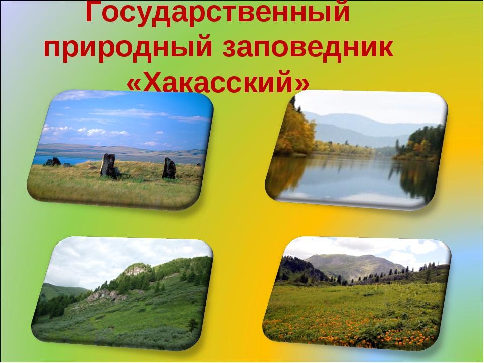 Государственный природный заповедник «Хакасский»