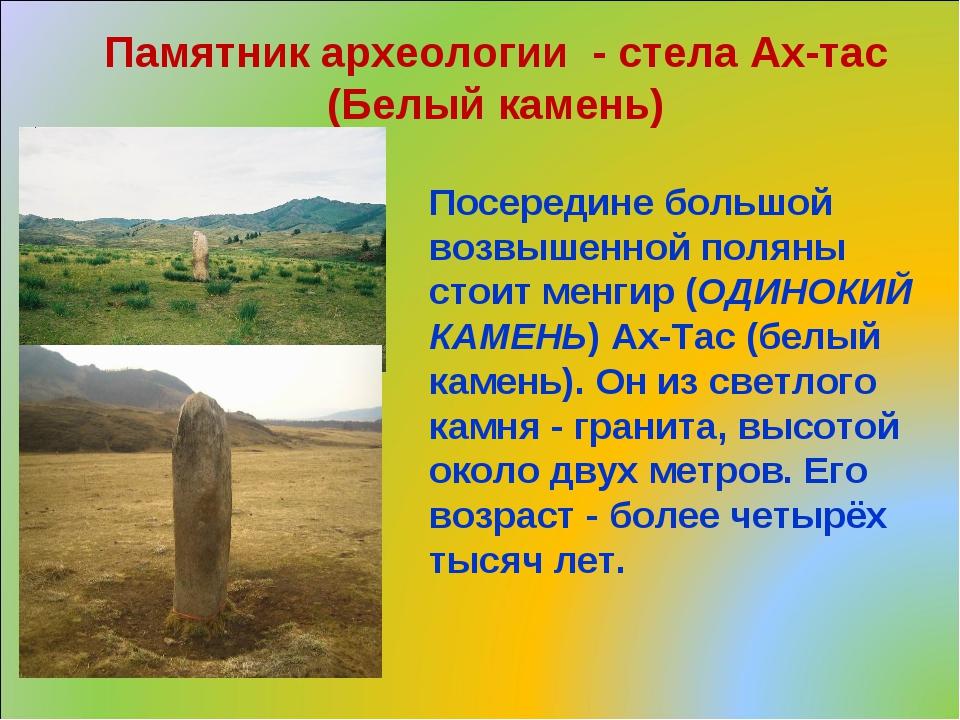 Посередине большой возвышенной поляны стоит менгир (ОДИНОКИЙ КАМЕНЬ) Ах-Тас (...