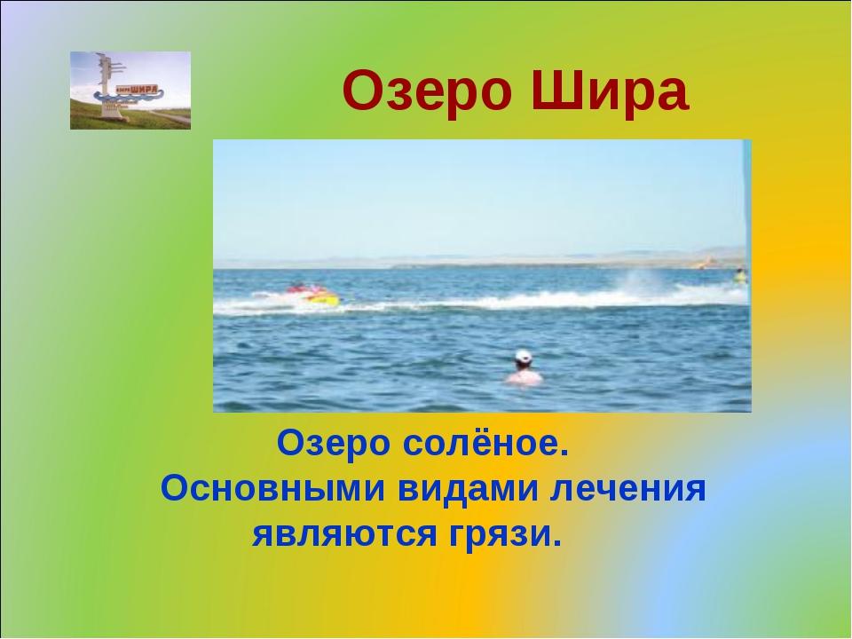 Озеро Шира Озеро солёное. Основными видами лечения являются грязи.