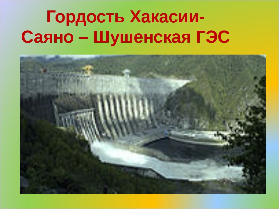 Гордость Хакасии- Саяно – Шушенская ГЭС