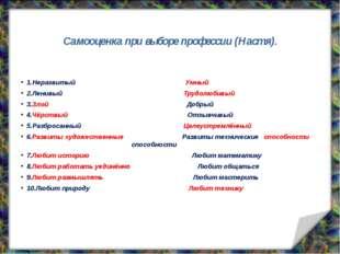 Самооценка при выборе профессии (Настя). 1.Неразвитый Умный 2.Ленивый Трудолю