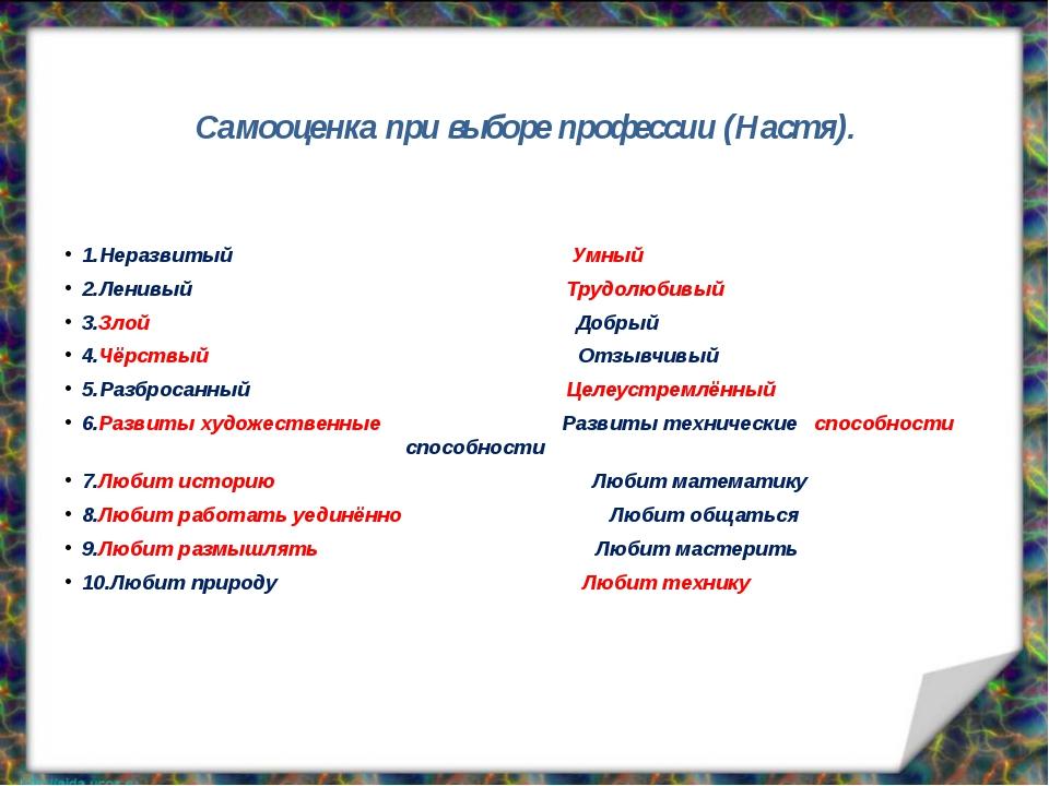 Самооценка при выборе профессии (Настя). 1.Неразвитый Умный 2.Ленивый Трудолю...