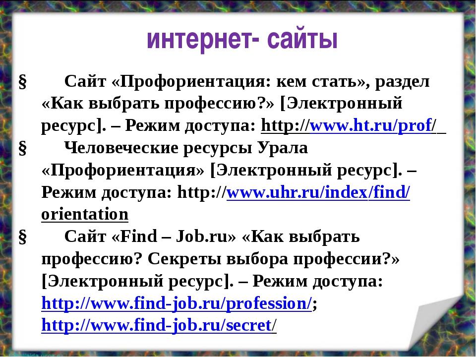 § Сайт «Профориентация: кем стать», раздел «Как выбрать профессию?» [...