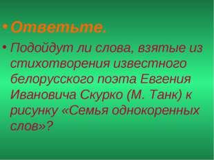 Ответьте. Подойдут ли слова, взятые из стихотворения известного белорусского