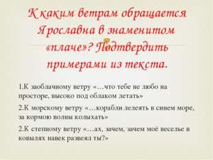 К каким ветрам обращается Ярославна в знаменитом «плаче»? Подтвердить примера