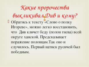 Обратясь к тексту «Слово о полку Игореве», можно легко восстановить, что Див