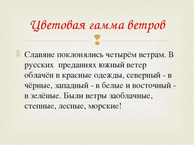 Славяне поклонялись четырём ветрам. В русских преданиях южный ветер облачён в...