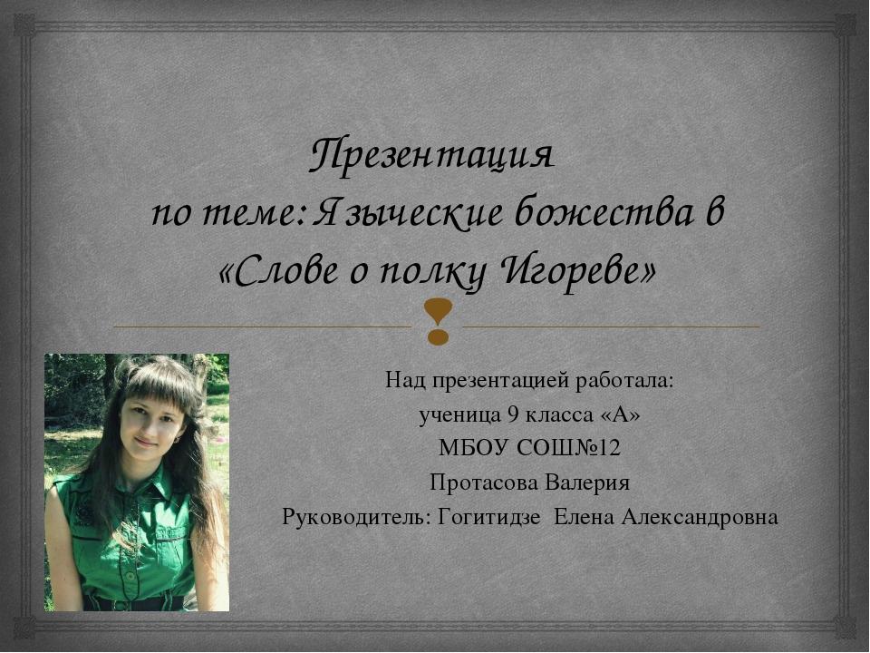 Презентация по теме: Языческие божества в «Слове о полку Игореве» Над презент...