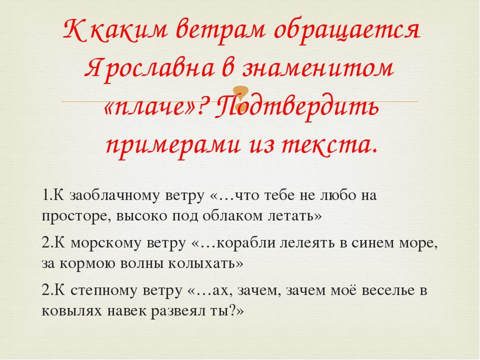 К каким ветрам обращается Ярославна в знаменитом «плаче»? Подтвердить примера...
