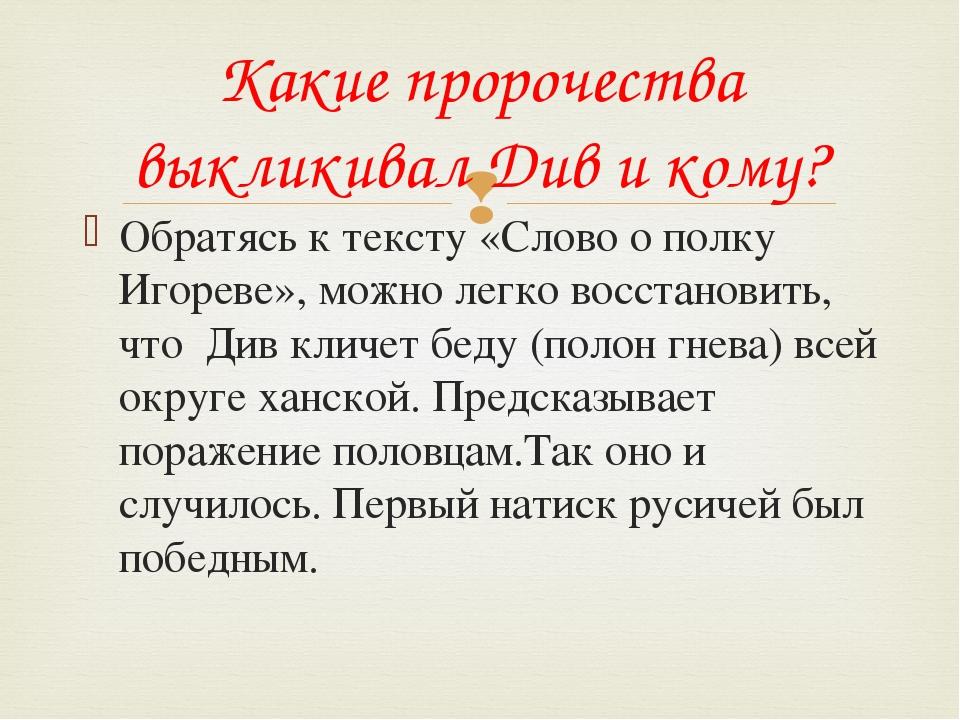 Обратясь к тексту «Слово о полку Игореве», можно легко восстановить, что Див...