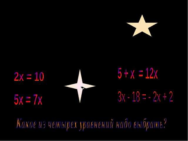 3. 3 х – 13,5 = 1,5