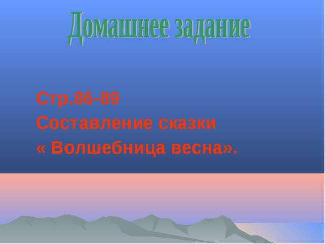 Стр.86-89 Составление сказки « Волшебница весна».