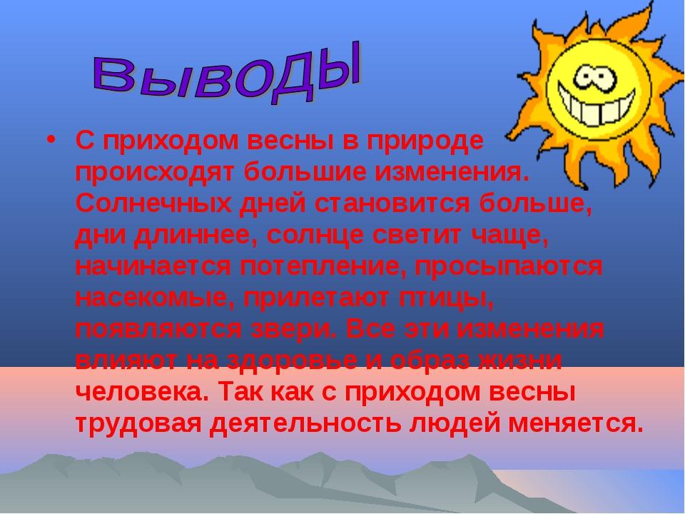 С приходом весны в природе происходят большие изменения. Солнечных дней стано...