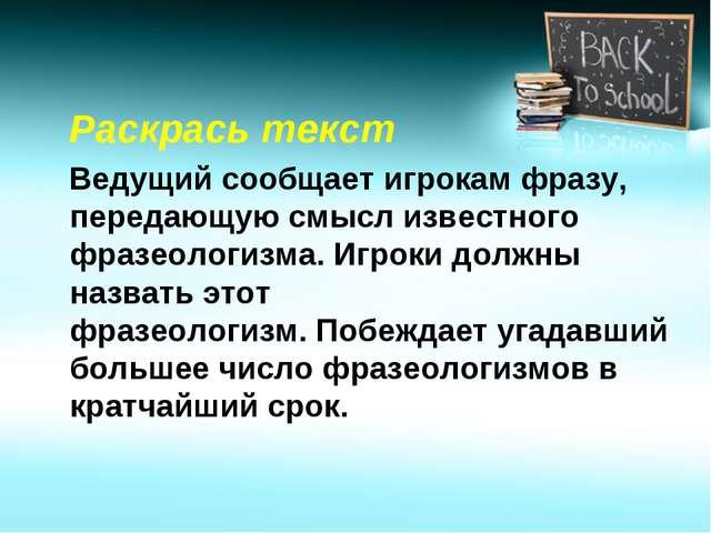 Раскрась текст Ведущий сообщает игрокам фразу, передающую смысл известного ф...