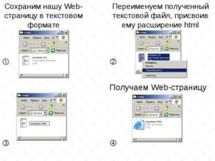 Сохраним нашу Web-страницу в текстовом формате Переименуем полученный текстов
