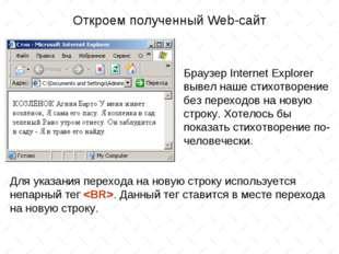 Откроем полученный Web-сайт Браузер Internet Explorer вывел наше стихотворени