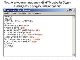 После внесения изменений HTML-файл будет выглядеть следующим образом:
