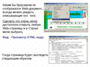 Каким бы браузером не отображался Web-документ, всегда можно увидеть описываю