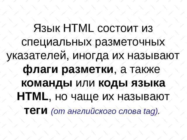 Язык HTML состоит из специальных разметочных указателей, иногда их называют ф...