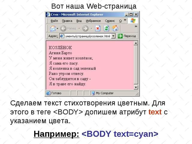 Вот наша Web-страница Сделаем текст стихотворения цветным. Для этого в теге...