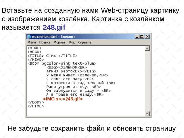 Вставьте на созданную нами Web-страницу картинку с изображением козлёнка. Кар...