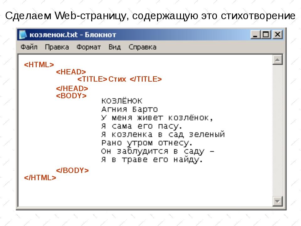 Страница html как сделать