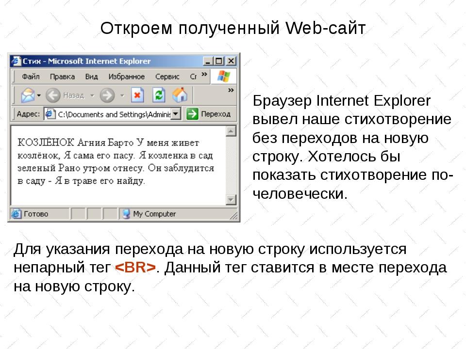 Откроем полученный Web-сайт Браузер Internet Explorer вывел наше стихотворени...