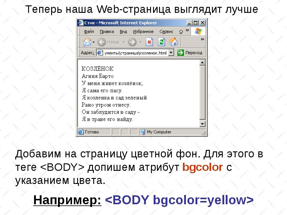 Теперь наша Web-страница выглядит лучше Добавим на страницу цветной фон. Для...