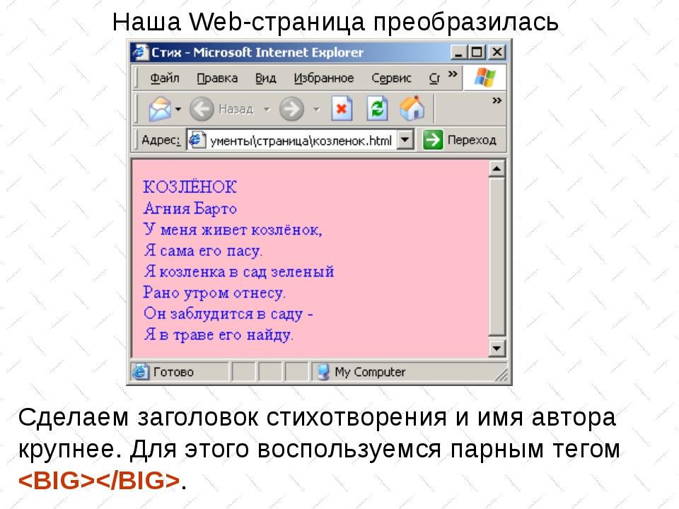 Наша Web-страница преобразилась Сделаем заголовок стихотворения и имя автора...