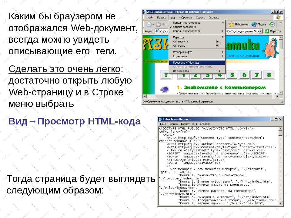 Каким бы браузером не отображался Web-документ, всегда можно увидеть описываю...